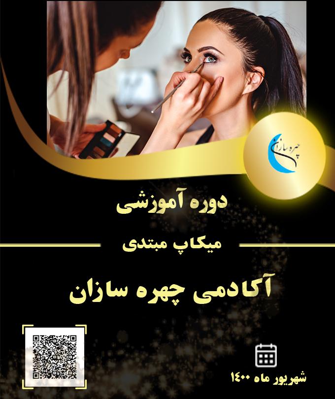 makeup training course beginner